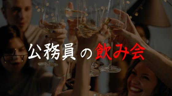 公務員の飲み会の頻度はどのくらい?